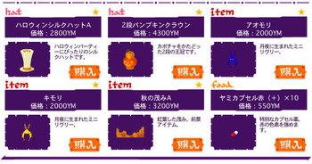 ヤミショップ2009_10_13〜19.jpg