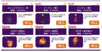 ヤミショップ2009_10_20〜26.jpg