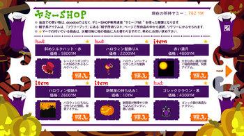 ヤミショップ2009_10_27〜11_2の1.jpg