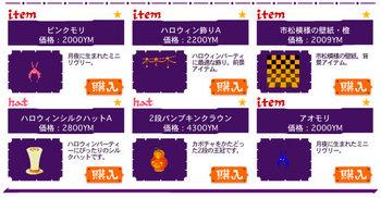 ヤミショップ2009_10_27〜11_2の2.jpg