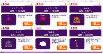 ヤミショップ2009_10_6〜12.jpg