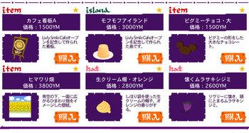 ヤミショップ2009_8_25〜31.jpg