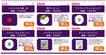 ヤミショップ2009_8_25〜31の2.jpg