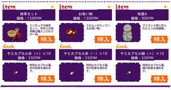 ヤミショップ2009_9_15〜21の2.jpg