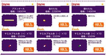 ヤミショップ2009_9_1〜7.jpg
