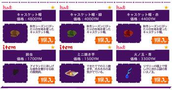 ヤミショップ2009_9_22〜28.jpg