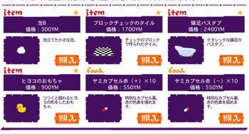 ヤミショップ2009_9_29〜10_5の2.jpg